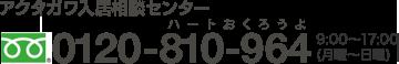 0120-810-964